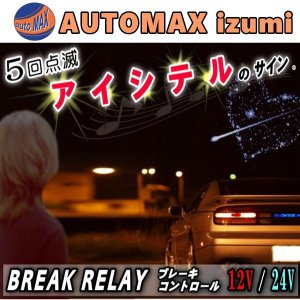 5回点滅 アイシテルのサイン//12V/24V ブレーキ 点滅モジュール/ハイマウント ストップランプ リレーLED ストロボフラッシュ コントロール|automaxizumi