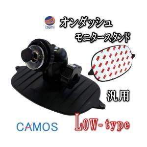 Lowtype CAMOS (カモス) CL-2ショートタイプ モニタースタンド 取り付け台 3M製 両面テープ貼り付け済 汎用 オンダッシュ用 モニター ディスプレイ用 台座 扇形|automaxizumi