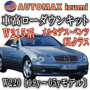 W215ロワリングキット◎W220 S600 S55 Sクラス/W215 CL600 CL500 Cクラス純正 油圧アクティブサス(ABCサス)車両適合ベンツ/前期/後期/ローダウンキット|automaxizumi