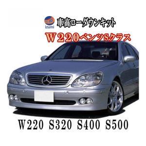 W220ロワリングキット◎Sクラス S320/S350/S400/S430/S500/S55AMG 純正エアサス車適合/ベンツ/前期/後期 対応/エアサス/ローダウン/ロアリングキット|automaxizumi