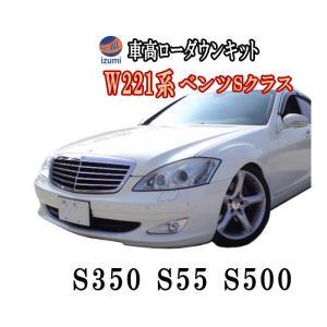 W221ロワリングキット◎SクラスS350/S55/S500 純正エアサス車対応BENZ/ベンツ/前期/後期 対応/取付/エアサス/ローダウン/ロアリングキット|automaxizumi