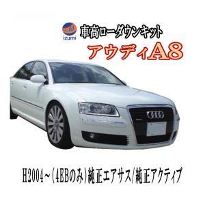 A8 ロワリングキット◎アウディ〔H2004〜〕【4EBのみ】前期 後期純正エアサス車 純正アクティブ車 車高調節/エアサス/ローダウン/ロアリングキット|automaxizumi
