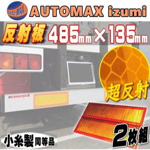 反射板 額縁型_485mm×135mm 2枚セット 大型後部反射器 トラクター用ステッカー反射テープ 2分割型 左右set リア リフレクター マイクロプリズム シート|automaxizumi