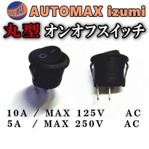 スイッチ 丸型 汎用 ONOFFスイッチ/10A−125V / 5A−250VのAC対応/埋め込みスイッチ汎用/取り付け|automaxizumi