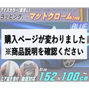 マットクローム (大) 青 幅152cm×100cm〜 ブルー 艶消し アイスカラー ラッピングフィルム 3D曲面対応 アルマイトカラー ステッカー|automaxizumi