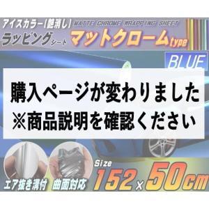 マットクローム (50cm) 青 幅152cm×50cm ブルー 艶消し アイスカラー ラッピングフィルム 3D曲面対応 アルマイトカラー ステッカー|automaxizumi