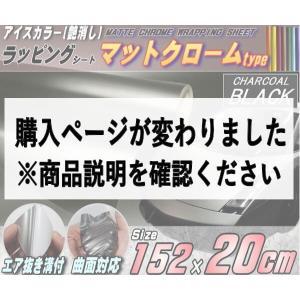 マットクローム (20cm) 黒 幅152cm×20cm チャコールブラック 艶消し アイスカラー ラッピングフィルム 3D曲面対応 アルマイトカラー ステッカー|automaxizumi