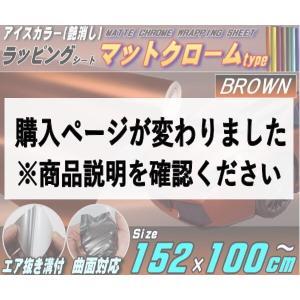 マットクローム (大) 茶 幅152cm×100cm〜 ブラウン 艶消し アイスカラー ラッピングフィルム 3D曲面対応 アルマイトカラー ステッカー|automaxizumi