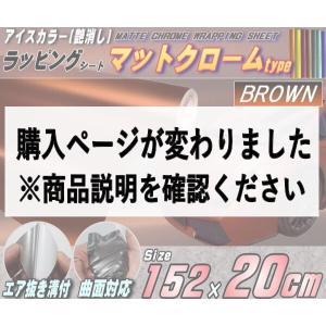 マットクローム (20cm) 茶 幅152cm×20cm ブラウン 艶消し アイスカラー ラッピングフィルム 3D曲面対応 アルマイトカラー ステッカー|automaxizumi