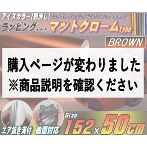 マットクローム (50cm) 茶 幅152cm×50cm ブラウン 艶消し アイスカラー ラッピングフィルム 3D曲面対応 アルマイトカラー ステッカー|automaxizumi