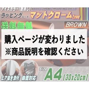 マットクローム (A4) 茶 幅30cm×20cm ブラウン 艶消し アイスカラー ラッピングフィルム 3D曲面対応 アルマイトカラー ステッカー A4サイズ|automaxizumi