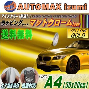 マットクローム (A4) 黄金 幅30cm×20cm イエローゴールド 艶消し アイスカラー ラッピングフィルム 3D曲面対応 アルマイトカラー ステッカー A4サイズ|automaxizumi