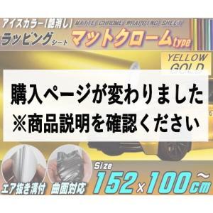 マットクローム (大) 黄金 幅152cm×100cm〜 イエローゴール 艶消し アイスカラー ラッピングフィルム 3D曲面対応 アルマイトカラー ステッカー|automaxizumi