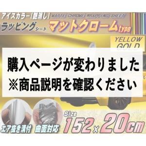 マットクローム (20cm) 黄金 幅152cm×20cm イエローゴールド 艶消し アイスカラー ラッピングフィルム 3D曲面対応 アルマイトカラー ステッカー|automaxizumi