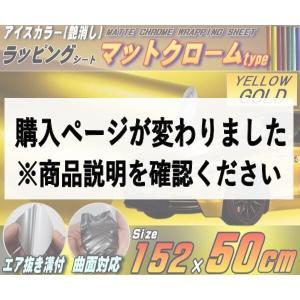 マットクローム (50cm) 黄金 幅152cm×50cm イエローゴールド 艶消し アイスカラー ラッピングフィルム 3D曲面対応 アルマイトカラー ステッカー|automaxizumi