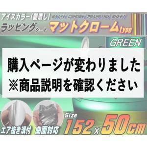 マットクローム (50cm) 緑 幅152cm×50cm アップルグリーン 艶消し アイスカラー ラッピングフィルム 3D曲面対応 アルマイトカラー ステッカー|automaxizumi