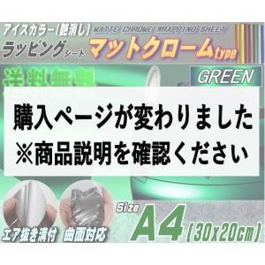 マットクローム (A4) 緑 幅30cm×20cm アップルグリーン 艶消し アイスカラー ラッピングフィルム 3D曲面対応 アルマイトカラー ステッカー A4サイズ|automaxizumi