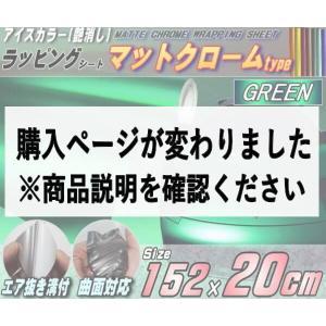 マットクローム (20cm) 緑 幅152cm×20cm アップルグリーン 艶消し アイスカラー ラッピングフィルム 3D曲面対応 アルマイトカラー ステッカー|automaxizumi