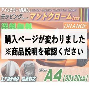 マットクローム (A4) 柿 幅30cm×20cm オレンジ 艶消し アイスカラー ラッピングフィルム 3D曲面対応 アルマイトカラー ステッカー A4サイズ|automaxizumi