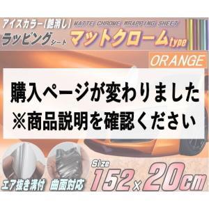 マットクローム (20cm) 柿 幅152cm×20cm オレンジ 艶消し アイスカラー ラッピングフィルム 3D曲面対応 アルマイトカラー ステッカー|automaxizumi