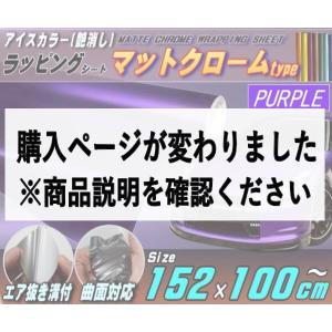 マットクローム (大) 紫 幅152cm×100cm〜 パープル 艶消し アイスカラー ラッピングフィルム 3D曲面対応 アルマイトカラー ステッカー|automaxizumi