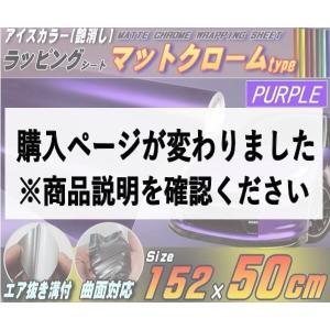 マットクローム (50cm) 紫 幅152cm×50cm パープル 艶消し アイスカラー ラッピングフィルム 3D曲面対応 アルマイトカラー ステッカー|automaxizumi