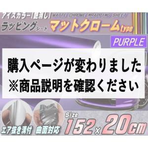 マットクローム (20cm) 紫 幅152cm×20cm パープル 艶消し アイスカラー ラッピングフィルム 3D曲面対応 アルマイトカラー ステッカー|automaxizumi