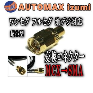 アダプタ (大)▼MCX→SMA 変換コネクター/変換アダプター TVアンテナの端子変換に/フルセグ/ワンセグ/地デジ対応/ワンセグチューナー|automaxizumi
