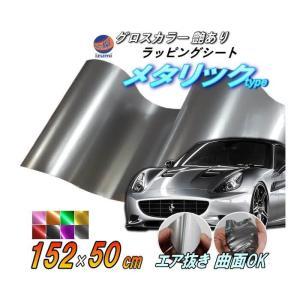 メタリックシート (大) 黒 幅152cm×100cm〜 ライトブラック 艶あり メタル調 カーラッピングフィルム 3D曲面対応 グロスカラー シール|automaxizumi