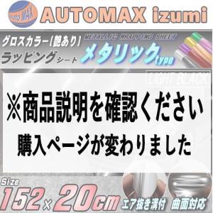 メタリックシート (20cm) 黒 幅152cm×20cm ライトブラック 艶あり メタル調 カーラッピングフィルム 3D曲面対応 グロスカラー シール|automaxizumi