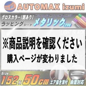 メタリックシート (50cm) 黒 幅152cm×50cm ライトブラック 艶あり メタル調 カーラッピングフィルム 3D曲面対応 グロスカラー シール|automaxizumi