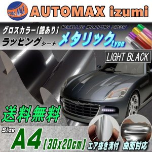 メタリックシート (A4) 黒 幅30cm×20cm ライトブラック 艶あり メタル調 カーラッピングフィルム 3D曲面対応 グロスカラー シール A4サイズ|automaxizumi