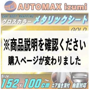 メタリックシート (大) 金 幅152cm×100cm〜 ゴールド 艶あり メタル調 カーラッピングフィルム 3D曲面対応 グロスカラー シール|automaxizumi