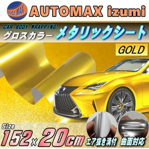 メタリックシート (20cm) 金 幅152cm×20cm ゴールド 艶あり メタル調 カーラッピングフィルム 3D曲面対応 グロスカラー シール|automaxizumi