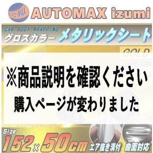 メタリックシート (50cm) 金 幅152cm×50cm ゴールド 艶あり メタル調 カーラッピングフィルム 3D曲面対応 グロスカラー シール|automaxizumi