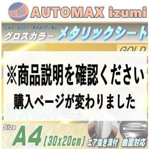 メタリックシート (A4) 金 幅30cm×20cm ゴールド 艶あり メタル調 カーラッピングフィルム 3D曲面対応 グロスカラー シール A4サイズ|automaxizumi