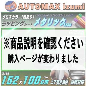 メタリックシート (大) 緑 幅152cm×100cm〜 グリーン 艶あり メタル調 カーラッピングフィルム 3D曲面対応 グロスカラー シール|automaxizumi