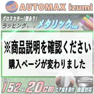メタリックシート (20cm) 緑 幅152cm×20cm グリーン 艶あり メタル調 カーラッピングフィルム 3D曲面対応 グロスカラー シール|automaxizumi