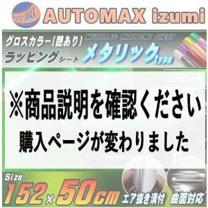 メタリックシート (50cm) 緑 幅152cm×50cm グリーン 艶あり メタル調 カーラッピングフィルム 3D曲面対応 グロスカラー シール|automaxizumi