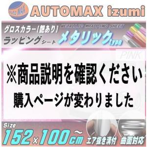 メタリックシート (大) 桃 幅152cm×100cm〜 ピンク 艶あり メタル調 カーラッピングフィルム 3D曲面対応 グロスカラー シール|automaxizumi