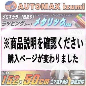 メタリックシート (50cm) 桃 幅152cm×50cm ピンク 艶あり メタル調 カーラッピングフィルム 3D曲面対応 グロスカラー シール|automaxizumi