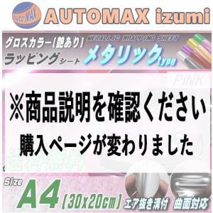 メタリックシート (A4) 桃 幅30cm×20cm ピンク 艶あり メタル調 カーラッピングフィルム 3D曲面対応 グロスカラー シール A4サイズ|automaxizumi