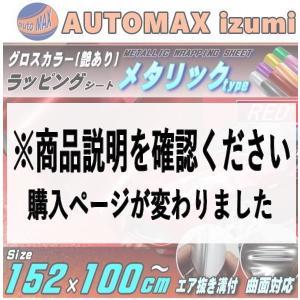 メタリックシート (大) 赤 幅152cm×100cm〜 レッド 艶あり メタル調 カーラッピングフィルム 3D曲面対応 グロスカラー シール|automaxizumi