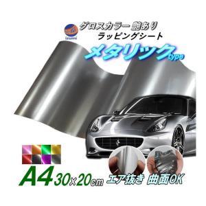 メタリックシート (20cm) 赤 幅152cm×20cm レッド 艶あり メタル調 カーラッピングフィルム 3D曲面対応 グロスカラー シール|automaxizumi