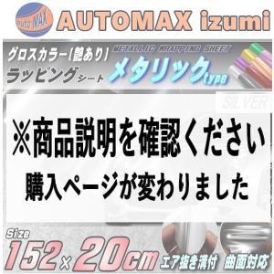 メタリックシート (20cm) 銀 幅152cm×20cm シルバー 艶あり メタル調 カーラッピングフィルム 3D曲面対応 グロスカラー シール|automaxizumi
