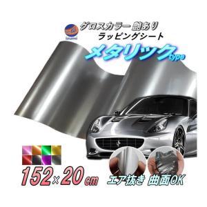 メタリックシート (A4) 銀 幅30cm×20cm シルバー 艶あり メタル調 カーラッピングフィルム 3D曲面対応 グロスカラー シール A4サイズ|automaxizumi