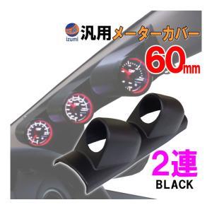メーターカバー2連 (黒) ピラー 右用 60mm 汎用メーターパネル 後付け 交換 メーターフード メーターポッド メーターホルダー ゲージポッド|automaxizumi