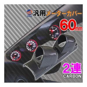 メーターカバー2連 (カーボン) ピラー 右用 60mm 汎用メーターパネル 後付け 交換 メーターフード メーターポッド メーターホルダー ゲージポッド|automaxizumi