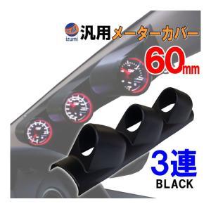 メーターカバー3連 (黒) ピラー 右用 60mm 汎用メーターパネル 後付け 交換 メーターフード メーターポッド メーターホルダー ゲージポッド|automaxizumi