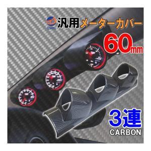 メーターカバー3連 (カーボン) ピラー 右用 60mm 汎用メーターパネル 後付け 交換 メーターフード メーターポッド メーターホルダー ゲージポッド|automaxizumi